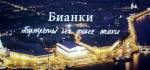 бианки1